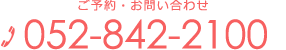 052-842-2100