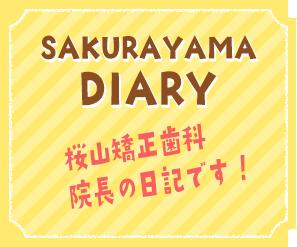sakurayama diary